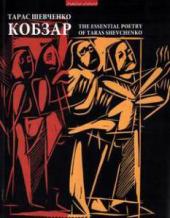 Кобзар/Kobzar - фото обкладинки книги