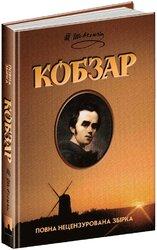 Кобзар. Подарункове видання - фото обкладинки книги