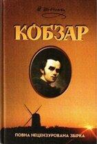 Книга Кобзар. Повна нецензурована збірка