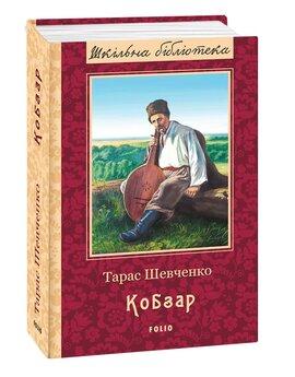 Кобзар. Шкільна ббліотека - фото книги