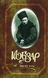 Кобзар. Скорочене видання - фото обкладинки книги