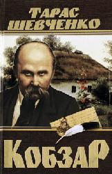 Кобзар (темна обкладинка) - фото обкладинки книги