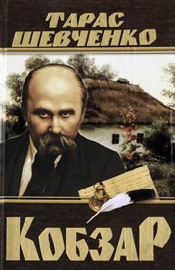 Кобзар (темна обкладинка) - фото книги