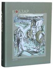 Кобзар (у футлярі) - фото обкладинки книги