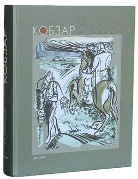 Кобзар (у футлярі) - фото книги
