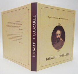 Кобзар (українсько-румунський) - фото книги