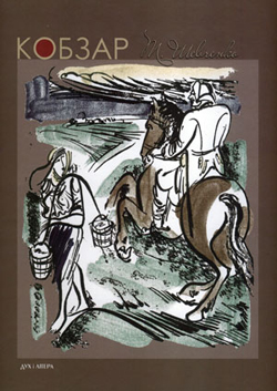 Книга Кобзар (з ілюстраціями Седлера)