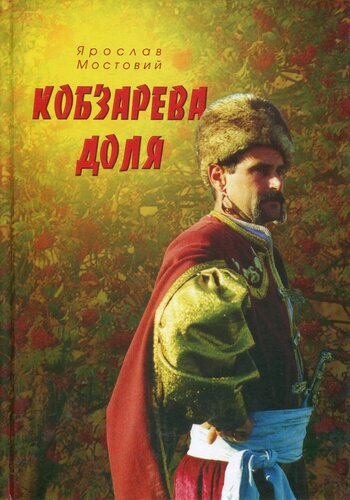 Книга Кобзарева доля