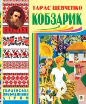 Кобзарик - фото обкладинки книги
