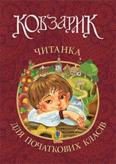 Кобзарик: читанка для початкових класів - фото обкладинки книги