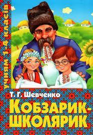 Книга Кобзарик-школярик