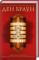Код да Вінчі (підліткова версія) - фото обкладинки книги