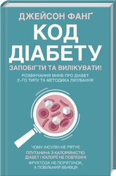 Код діабету. Запобігти та вилікувати - фото обкладинки книги