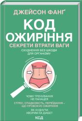 Код ожиріння. Секрети втрати ваги - фото обкладинки книги