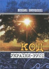 Код України-Русі - фото обкладинки книги