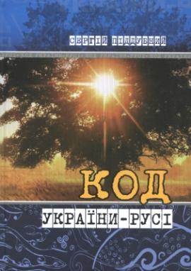 Код України-Русі - фото книги