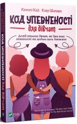 Код Упевненості для дівчат. Досвід реальних дівчат, які дали волю впевненості та зробили щось дивовижне - фото обкладинки книги