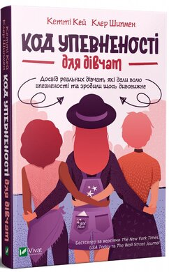 Код Упевненості для дівчат. Досвід реальних дівчат, які дали волю впевненості та зробили щось дивовижне - фото книги