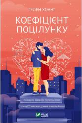 Коефіціент поцілунку - фото обкладинки книги