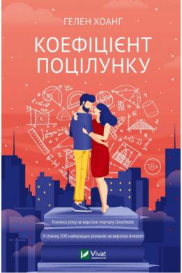 Коефіціент поцілунку - фото книги