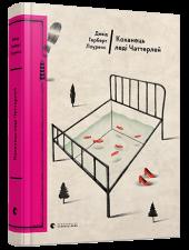 Коханець леді Чаттерлей - фото обкладинки книги