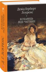 Коханець леді Чаттерлі - фото обкладинки книги