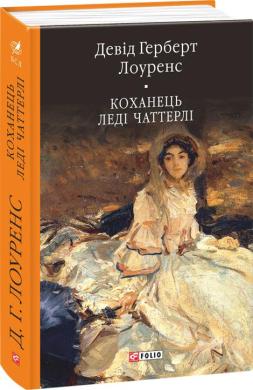 Коханець леді Чаттерлі - фото книги