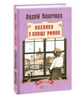 Коханка з площі Ринок - фото обкладинки книги