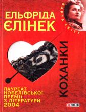 Коханки - фото обкладинки книги