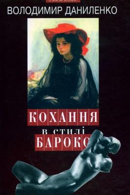 Книга Кохання в стилі бароко