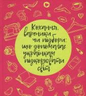 Кохання, вареники чи підбори: що допомагає українкам підкорювати світ - фото обкладинки книги