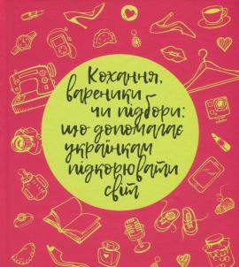 Кохання, вареники чи підбори: що допомагає українкам підкорювати світ - фото книги