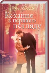 Кохання з першого погляду - фото обкладинки книги