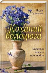 Коханий волоцюга - фото обкладинки книги