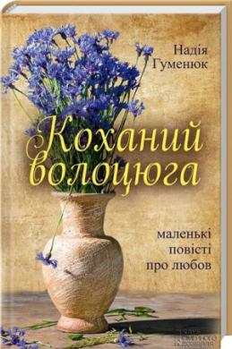 Коханий волоцюга - фото книги