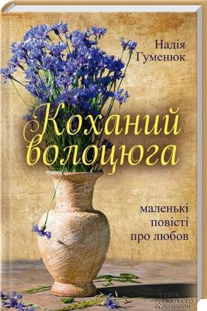 Книга Коханий волоцюга