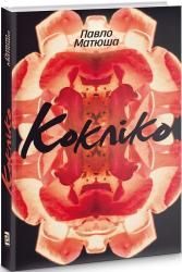 Кокліко - фото обкладинки книги