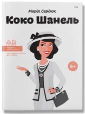 Коко Шанель - фото обкладинки книги