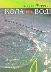 Кола на воді - фото обкладинки книги