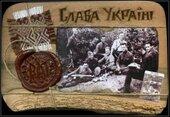 """""""Колаж на дощечці Слава Україні"""" - фото обкладинки книги"""