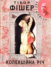 Колекційна річ - фото обкладинки книги
