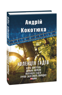 Книга Колекція гадів