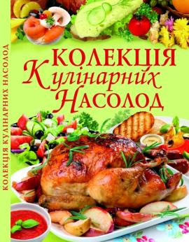 Колекція кулінарних насолод - фото книги