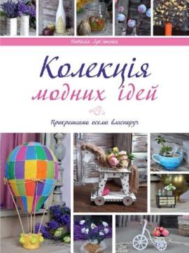 Колекція модних ідей - фото книги