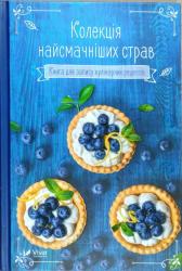 Колекція найсмачніших страв. Книга для запису кулінарних рецептів - фото обкладинки книги