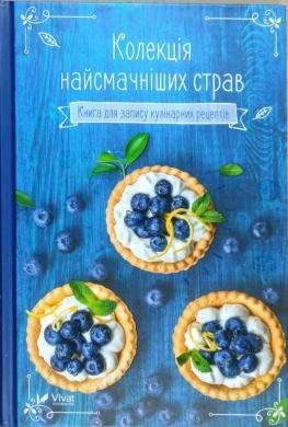 Колекція найсмачніших страв. Книга для запису кулінарних рецептів - фото книги