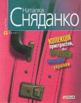 Колекцiя пристрастей, або пригоди молодої українки - фото книги