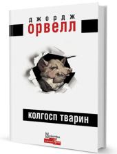 Колгосп тварин - фото обкладинки книги