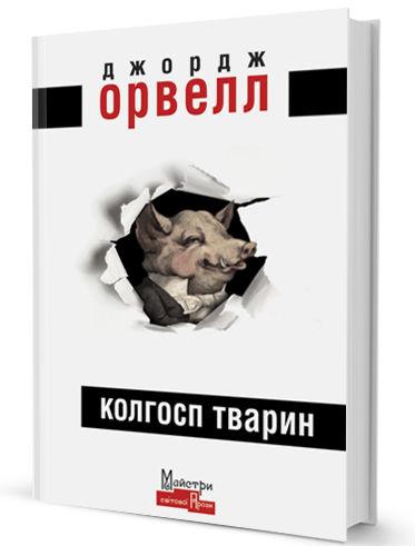 Книга Колгосп тварин