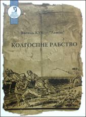 Колгоспне рабство - фото обкладинки книги